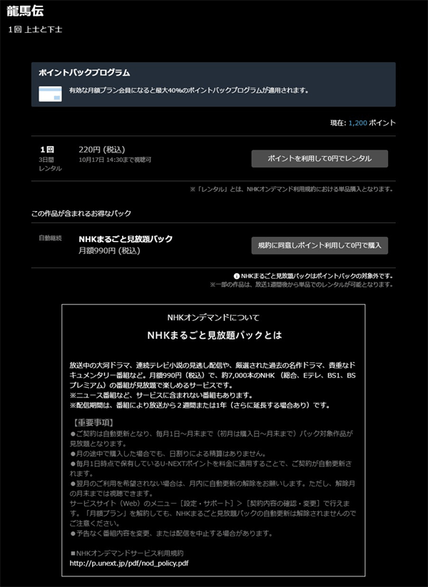U-NEXTレンタルNHKまるごと見放題パック